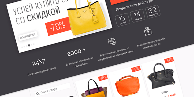 ecommerce-fashion-psd-template
