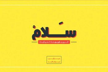 Free Muslim Theme Slides Powerpoint Template