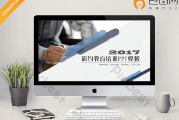 Free Simple Education Training Powerpoint Template