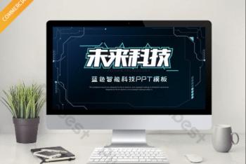 Free Future Smart Tech Powerpoint Template